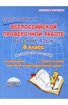 Русский язык. 8 класс. Подготовка к Всероссийской проверочной работе. Методическое пособие