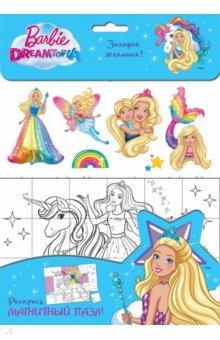 Купить Barbie. Загадай желание!, Эксмо-Пресс, Альбомы с наклейками