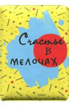Чехол-обложка для карточек Счастье (79198).
