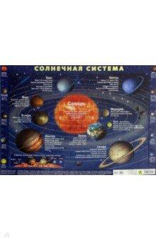 Купить Солнечная система. Детский пазл на подложке, РУЗ Ко, Пазлы (54-90 элементов)