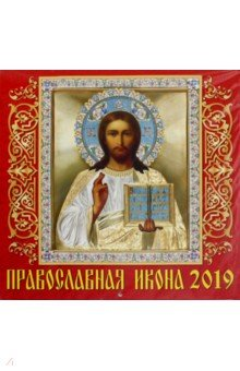 """Календарь 2019 """"Православная икона"""" (70913)"""