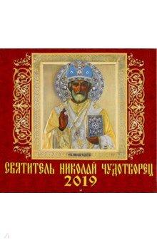 Календарь 2019 Святитель Николай Чудотворец (70915)