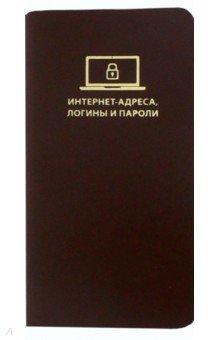 """Записная книжка для записи интернет-адрес, логинов и паролей """"Софт-тач"""" (112 стр, корич.) (47567)"""
