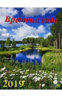 """Календарь 2019 """"Времена года"""" (12904)"""