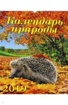"Календарь 2019 ""Календарь природы"" (12913)"
