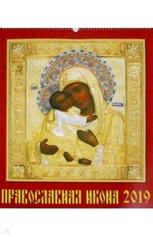 Календарь настенный на 2019 год Православная икона (13902) православная икона