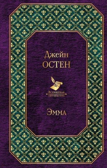 Эмма /Всемирная литература, Остен Джейн