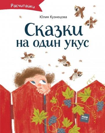 Сказки на один укус, Кузнецова Юлия