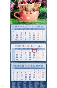 Календарь квартальный на 2019 год Год поросенка. Веселые малыши в чашке (14920)