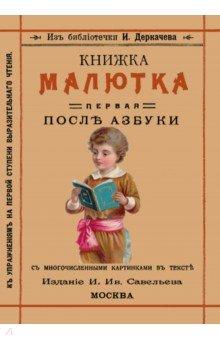 книжка москва