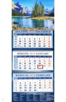 Zakazat.ru: Календарь 2019 Прекрасный пейзаж с островом (14953).