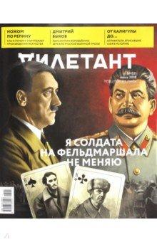 Журнал Дилетант № 031. Июль 2018 mirf ru журнал мир фантастики – июль 2016