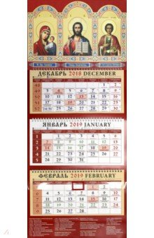 Zakazat.ru: Календарь 2019 Образ Пресвятой Богородицы Казанская (22902).
