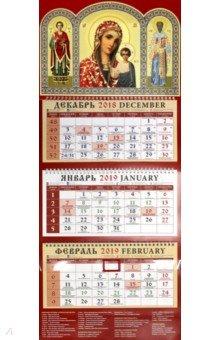 Zakazat.ru: Календарь 2019 Святой великомученик и целитель Пантелеймон (22909).