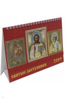 """Календарь 2019 """"Святые заступники"""" (19916)"""