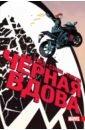 Обложка Чёрная Вдова. Полное издание