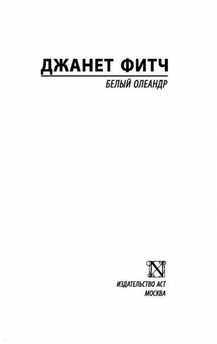 Иллюстрация 1 из 32 для Белый олеандр - Джанет Фитч | Лабиринт - книги. Источник: Лабиринт
