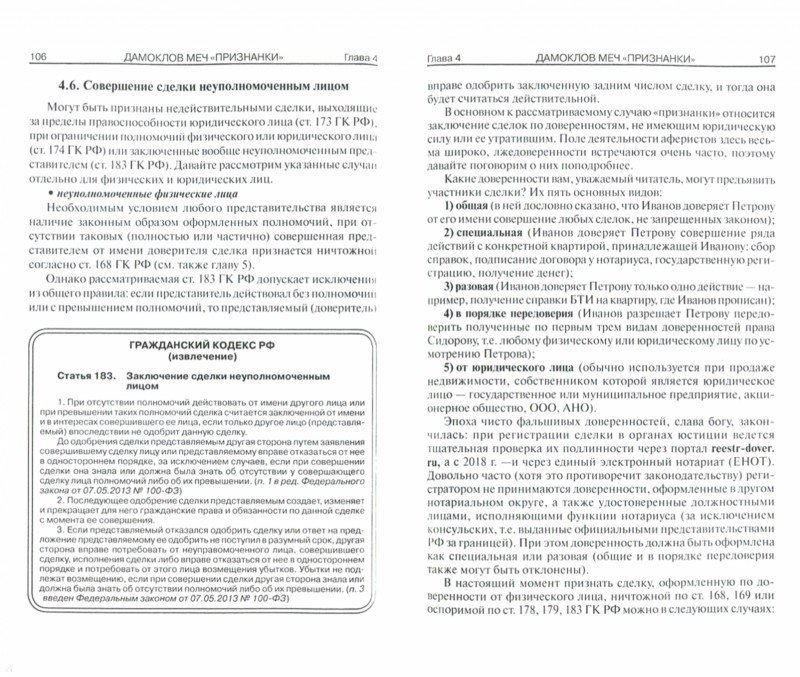 Иллюстрация 1 из 20 для Недвижимость и криминал - Шабалин, Вылегжанин, Степанова | Лабиринт - книги. Источник: Лабиринт