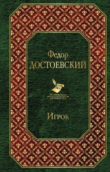 Игрок, Достоевский Федор Михайлович