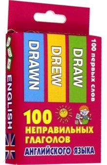 Купить 100 неправильных глаголов английского языка, АСТ, Изучение иностранного языка