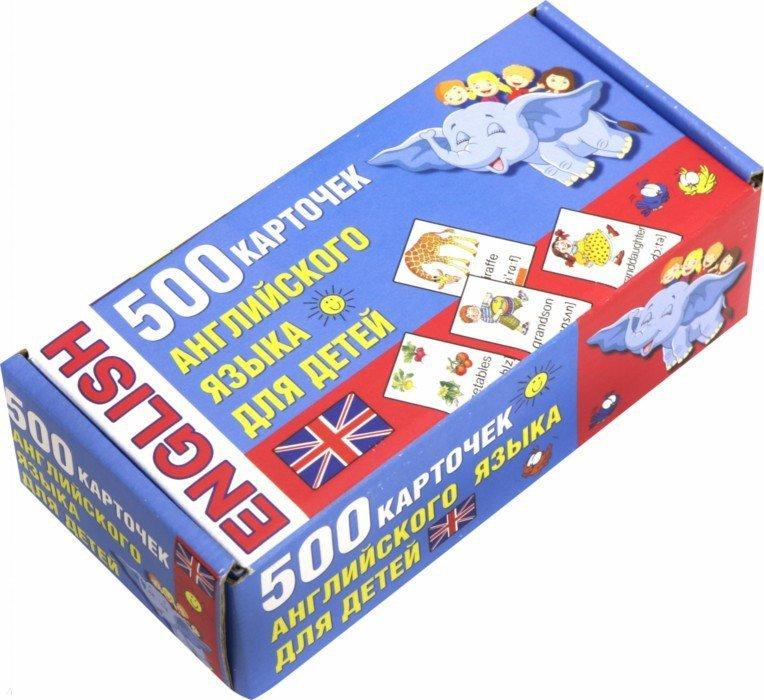 Иллюстрация 1 из 12 для 500 карточек английского для детей | Лабиринт - книги. Источник: Лабиринт