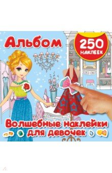 Волшебные наклейки для девочек книги издательство аст дерзкая книга для девочек