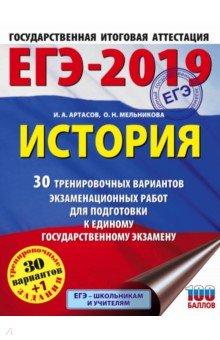 ЕГЭ-19. История. 30 тренировочных вариантов экзаменационных работ