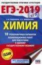 Обложка ЕГЭ-19. Химия. 10 тренировочных вариантов экзаменационных работ
