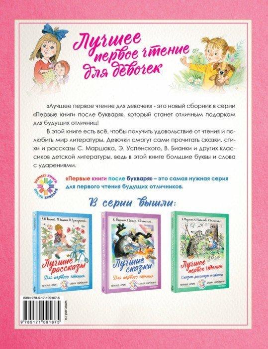 Иллюстрация 1 из 12 для Лучшее первое чтение для девочек. Сказки, стихи, рассказы - Барто, Михалков, Успенский, Маршак | Лабиринт - книги. Источник: Лабиринт