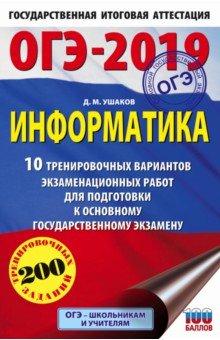 ОГЭ-19. Информатика. 10 тренировочных экзаменационных вариантов (Ушаков Денис Михайлович)