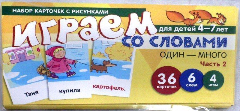 """Иллюстрация 1 из 5 для Набор карточек """"Играем со словами. Один-много"""". Часть 2 - Снежана Танцюра   Лабиринт - игрушки. Источник: Лабиринт"""