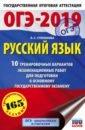 ОГЭ-19. Русский язык. 10 тренировочных экзаменационных вариантов,