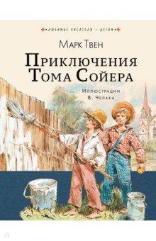 Купить Приключения Тома Сойера, АСТ, Приключения. Детективы