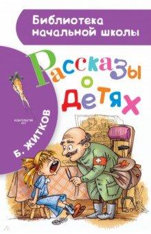 Купить Рассказы о детях, АСТ, Повести и рассказы о детях