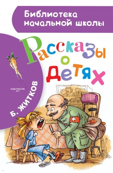 Рассказы о детях, Житков Борис Степанович