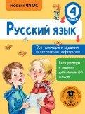 Русский язык. 4 класс. Все примеры и задания на все правила и орфограммы