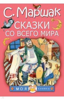 Купить Сказки со всего мира, АСТ, Сборники сказок