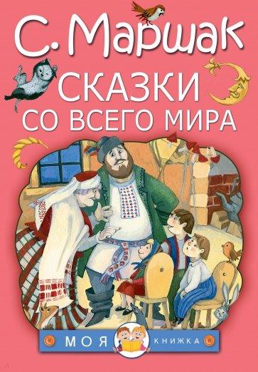 Сказки со всего мира, Маршак Самуил Яковлевич