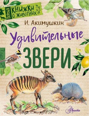 Удивительные звери, Акимушкин Игорь Иванович