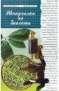 Калюжный Валерий Шпаргалки по Биологии (2-е изд.)