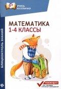 Математика. 1-4 классы. Блицконтроль знаний