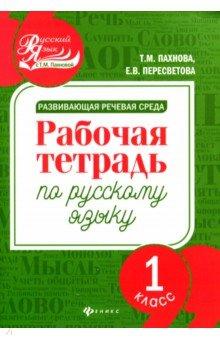 Развивающая речевая среда. Русский язык. 1 класс. Рабочая тетрадь