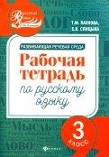 Развивающая речевая среда. Русский язык. 3 класс. Рабочая тетрадь