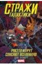 Стражи Галактики: Ракета и Грут спасают Вселенную, Абнетт Дэн