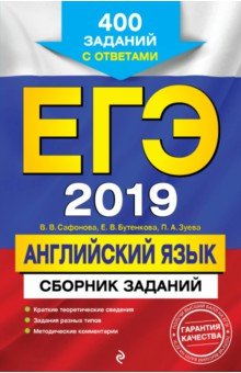 ЕГЭ 2019. Английский язык. Сборник заданий. 400 заданий с ответами
