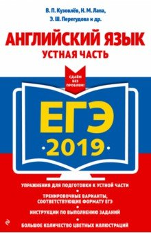ЕГЭ 2019. Английский язык. Устная часть