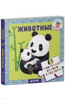 Zakazat.ru: Мои первые книжки с пазлами. Животные.