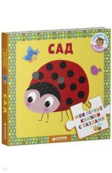 Zakazat.ru: Мои первые книжки с пазлами. Сад.