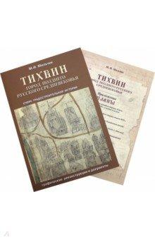 Тихвин: город позднего русского Средневековья