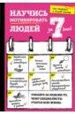 Обложка Научись мотивировать людей за 7 дней